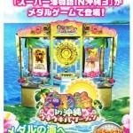 メダルゲーム「海物語in沖縄ウキウキバケーション」