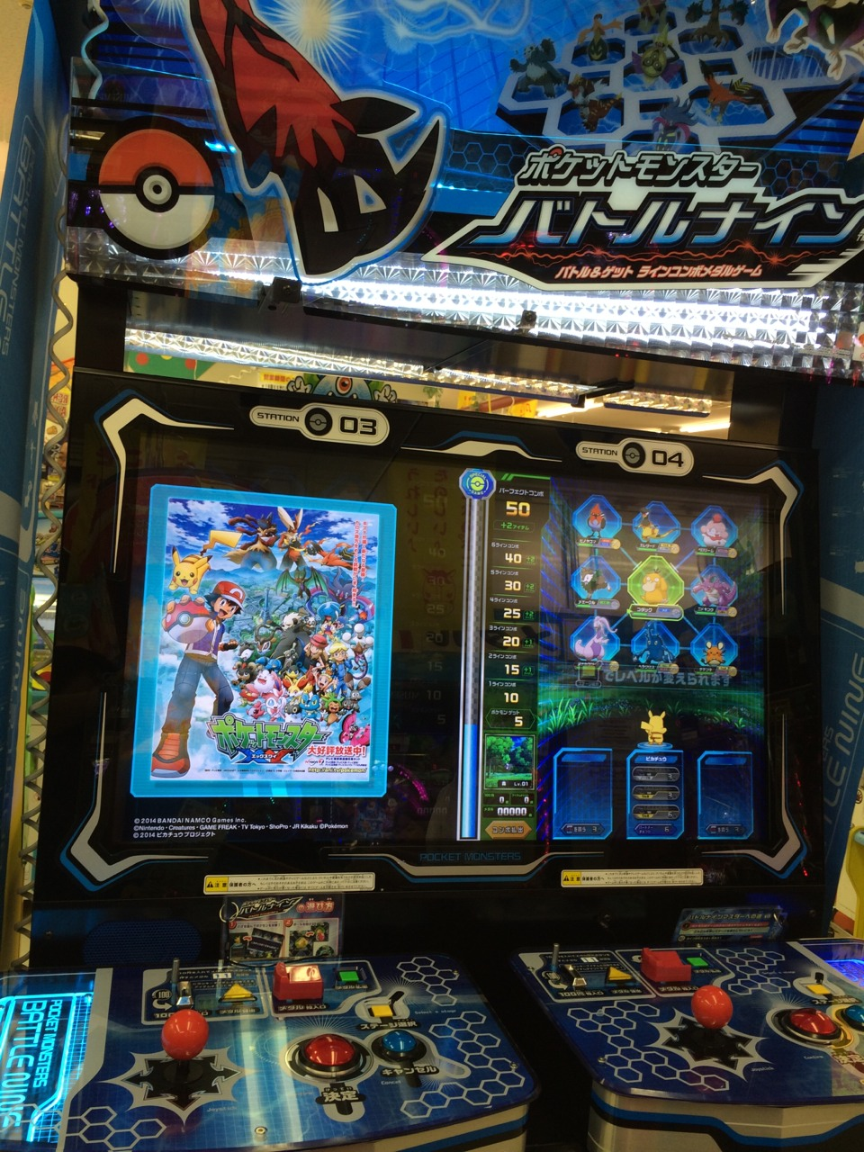 新メダルゲーム「ポケモンバトルナイン」 | 大見商事 - 鹿児島県・宮崎
