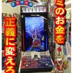 新カードゲーム「ヒーローバンク」