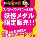 妖怪メダル販売イベント開催!永利店