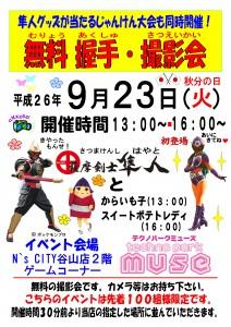 隼人ポスター(MUSE)md2