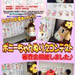 ポニーちゃん塗り絵コンテスト審査会開催♪