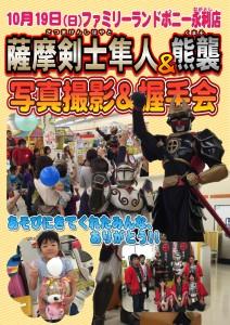 永利イベント隼人10-21