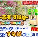 【遊べるお店追加!】ゲームコーナーに砂場出現!!