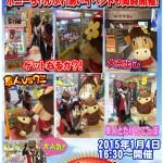 薩摩剣士隼人イベント開催!ポニー枕崎店