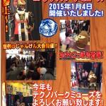 2015年新春薩摩剣士隼人イベント開催!テクノパークミューズ