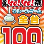 景品GOGOまつり〜2015年2月開催〜