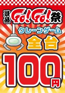 アプリ_景品gogo祭_赤