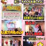ボッケモンランド歌謡SHOWイベントにポニーちゃん出演!