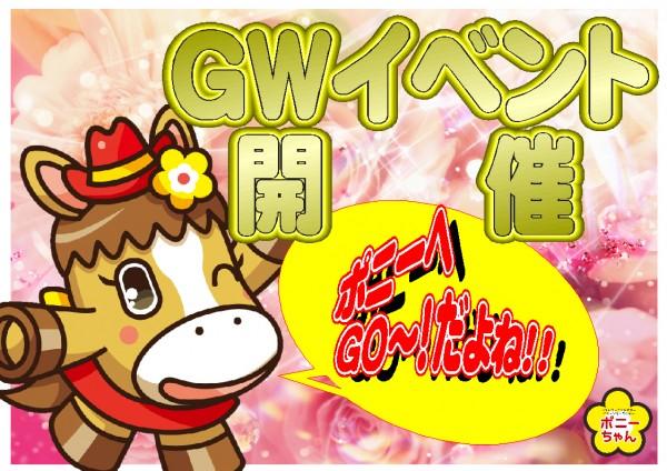pony gw