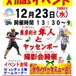X'mas テクノパークミューズ谷山店イベント案内