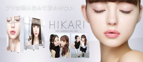1_hikari_topimage