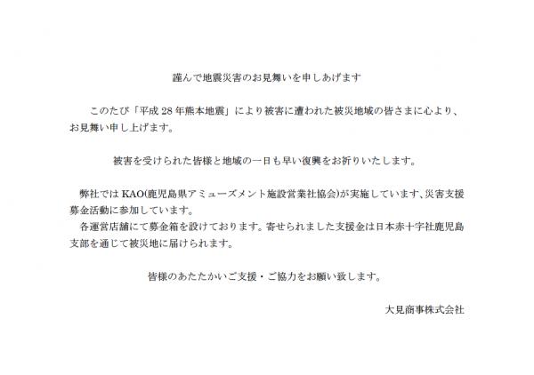 「平成28年熊本地震」災害支援金 募金ご協力のお願い