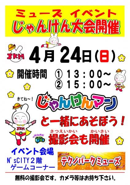ジャンケンマンポスター2016024(MUSEtaniyama)