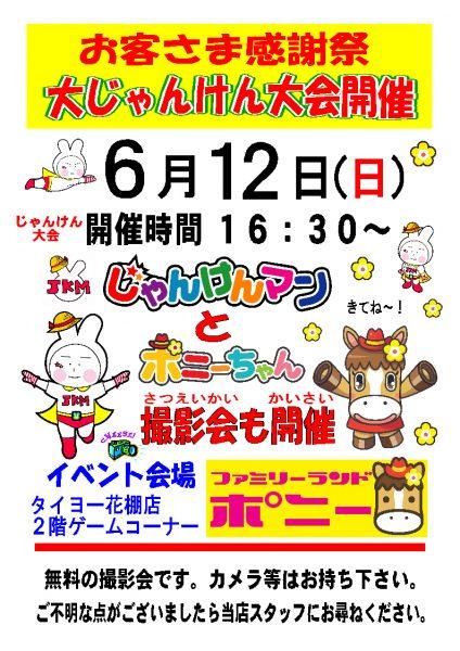 ジャンケンマンポスター2(ポニー同行花棚)md2