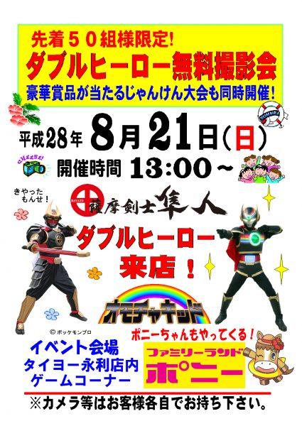 隼人W HEROポスター(nagatoshi)md2 (2)