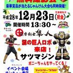 X'mas(^-^)イベント/薩摩剣士隼人がやってくるin寿店