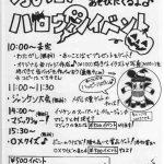 ハロウィン(^○^)イベント 錦町店♪