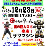 X'mas(^-^)イベント/薩摩剣士隼人がやってくるin都城店
