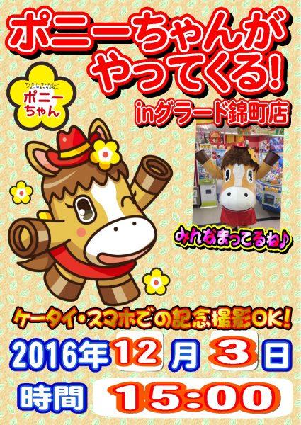 20161203pony-nishikimachi