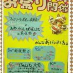 ファミリーランドポニー広原店 夏祭りイベント2017