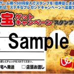 お宝ゲットキャンペーン2017夏!