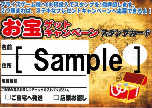 スタンプカードSample