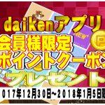daikenアプリ年末年始:会員限定クーポン!