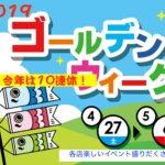 〜平成から令和へ〜 2019ゴールデンウィークも休まず営業!!