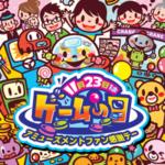 11月23日はゲームの日!!
